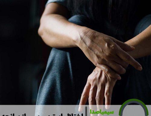 اختلال استرس پس از سانحه چیست؟