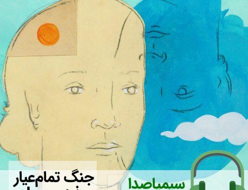 جنگ ذهن
