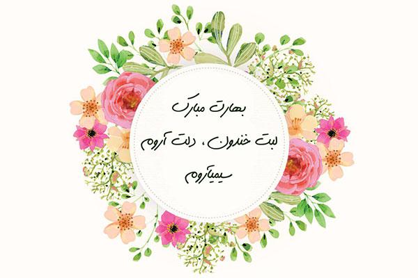 پیام تبریک نوروز ۱۳۹۷
